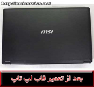 frame MSI MS-1457-MS-1457 COVER